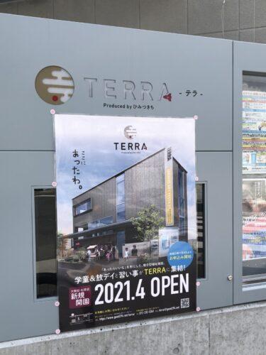 【オープン日判明】4/6(火)からスタート☆松原市『複合型福祉施設 TERRA(テラ)』にダンス教室がまもなくオープン!!:
