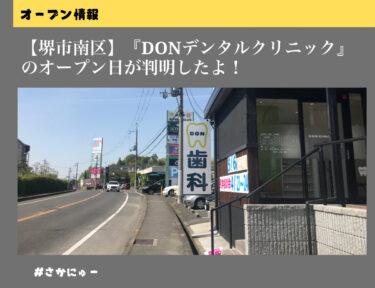 【堺市南区】便利な立地♪『DONデンタルクリニック』のオープン日が判明!: