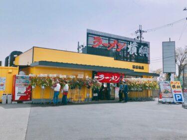【2021.3/29(月)オープン!!】富田林市・170号線沿いに『ラーメン横綱 富田林店』がオープンしました!: