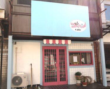 【オープン日判明♡】羽曳野市・お店のロゴもすごく可愛い羽曳が丘にできるカフェ♪『ゴハンcafe』のオープン日が判明しました!: