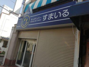 【新店情報】松原市・布忍駅からプラザ商店街を通ってすぐ♪『キッチンバーすまいる』がオープンするみたい!: