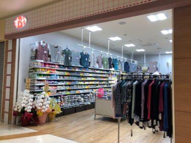 【2021.4/1オープンしました☆】堺東のジョルノに手芸用品『すゞや毛糸店』がオープンしたよ♪: