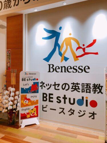 【2021.4/3オープンしました☆】堺東のジョルノ1階に『ベネッセの英語教室BE studio 』がオープンしました♪@堺市堺区: