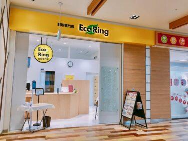 【2021.4/3(土)オープン☆】堺東のジョルノ1階にブランド品の感動買取『エコリング ジョルノ堺東店』がオープンしました@堺市堺区: