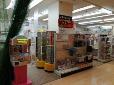 【閉店*売り尽くしセール中!】北野田駅から徒歩3分!ダイエー北野田店2階「ステーショナリーB2」が閉店されるそうです。: