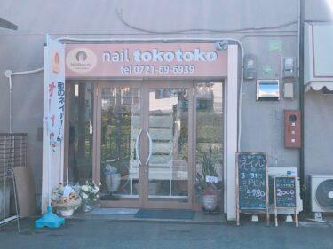 【2021.3/31オープン☆】富田林市・藤沢台にネイルサロン 『 nail   tokotoko』がオープンしました!: