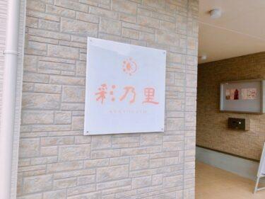 【2021.4/1オープンしました☆】松原市・天美我堂にサービス付き高齢者向け住宅 『 彩乃里(あやのさと)』が開設されました!: