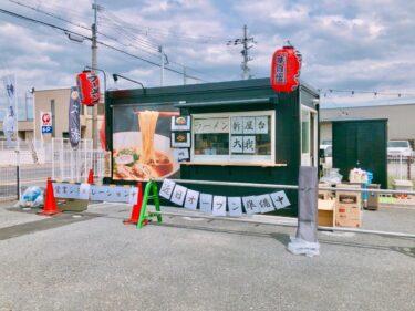【2021.4/16(金)オープン予定☆】富田林市・若松町に日本初!新屋台形式のラーメン屋 『 新屋台 大我』がオープンするみたい♪: