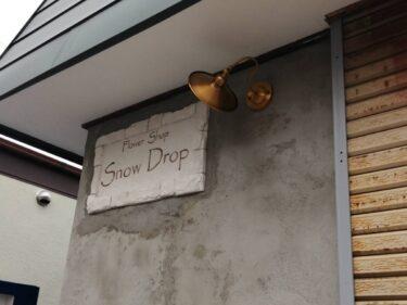 【オープン日判明♪】富田林市にオープンするオシャレなお花屋さん『Flower Shop Snow Drop』のオープン日がわかりました~♪: