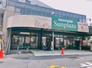 【2021.4/17(土)リニューアルオープン☆】大阪狭山市の『パスト 狭山店』が『サンプラザ 狭山店』になってリニューアルオープンします!:
