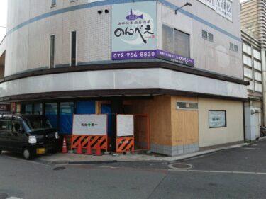 【新店情報】羽曳野市・近鉄南大阪線 古市駅のすぐそばに歯科医院がオープンするみたいです♪: