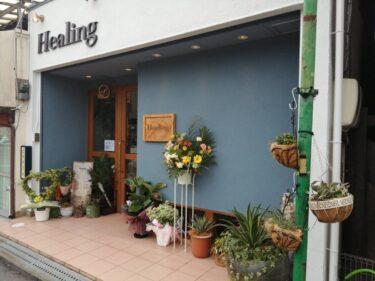 【2021.3/12オープン♪】富田林市・おしゃれな木の看板が目印の美容室サロン『Healing』がオープンされましたぁ~♪: