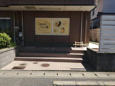 【リニューアル情報☆】羽曳野市・プレオープン中!酵素風呂うたた寝が『米ぬか100%ミネラル酵素風呂ともしび』となり再オープンするようです♪: