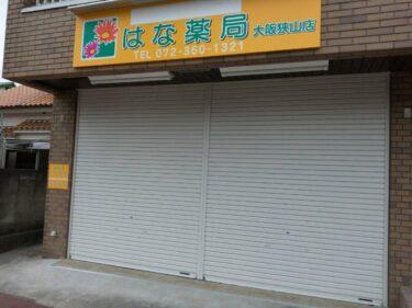 【新店情報】大阪狭山市・5月開局予定!地域に密着した調剤薬局『はな薬局 大阪狭山店』がオープンするみたいです♪: