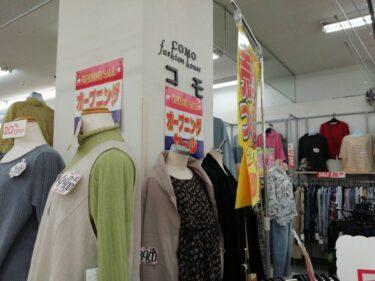 【2021.4/4オープン♪】堺市東区・ライフ北野田店ファッションハウス『コモ』が移転オープンされたようです♪: