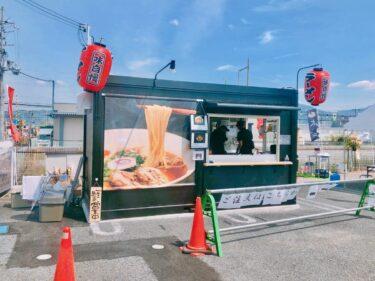 【2021.4/16(金)オープン☆】富田林市・若松町に日本初!新屋台形式のラーメン屋 『 新屋台 大我』がオープンしました♪: