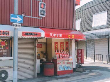 【2021.3月リニューアルオープン☆】富田林市・近鉄長野線富田林駅からすぐ『天津甘栗 七堂』がリニューアルしました!:
