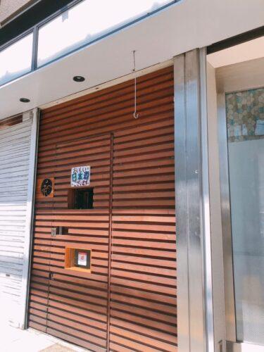 【2021.4/15リニューアルオープン☆】河内長野市・南海高野線河内長野駅からすぐの『酒菜工房 和(なごみ)』がリニューアルオープンしました!: