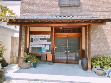 【2021.4/1(木)にオープンしました☆】河内長野市・お寿司屋さんの跡地に『デイサービス喜仙〜Kisen〜』がオープンしました!: