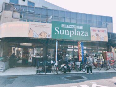【2021.4/17(土)リニューアルオープン☆】大阪狭山市の『パスト 狭山店』が『サンプラザ 狭山店』になってリニューアルオープンしました!: