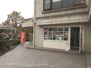 【2021.3/21オープン♪】河内長野市・アパレルはオープンセール中☆日用品からおもちゃまで揃っている『1stORe 河内長野店』がオープンしましたぁ~♪:
