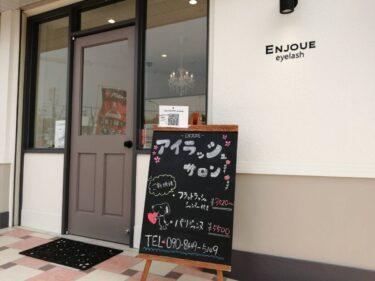 【2021.3/1オープン♪】富田林市・高い技術力のアイラッシュサロン『Enjoue by lulu CHARIS』がオープンしましたぁ~♪: