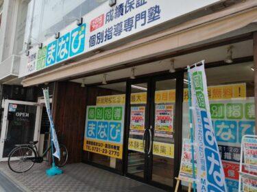 【2021.3/10開校♪】富田林市・圧倒的な指導力と面倒見に自信のある『個別指導まなび 富田林教室』が富田林駅前に開校しましたぁ~♪: