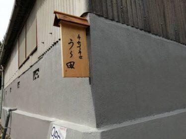 【2021.3/28オープン】富田林市・予約がおすすめ♪打ちたてのお蕎麦のお持ち帰り専門店『手打ちそば うら田』がオープンされたようです♪: