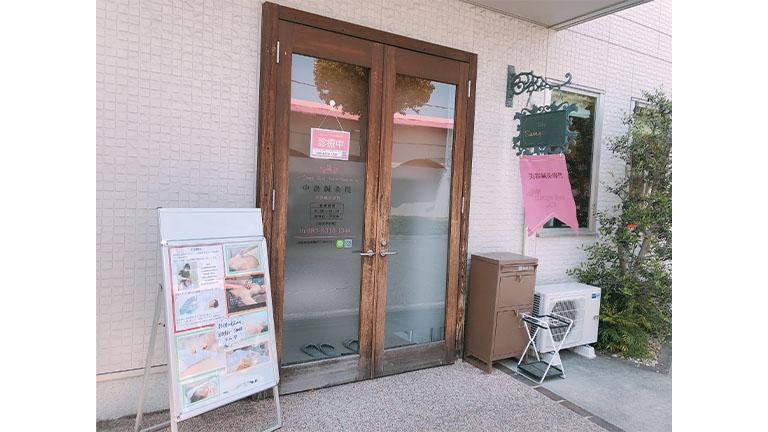 【2021.3月リニューアルオープンしました☆】大阪狭山市・大野台に美容業界でも大注目の『美容鍼灸専門 sunny spot 中島鍼灸院』がリニューアルオープンしました!: