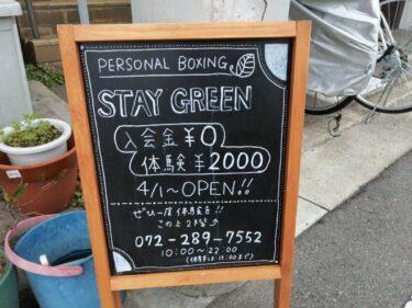 【2021.4/1オープン♪】堺市東区・駅近で女性も通いやすいボクシングジム『Boxing Lab STAY GREEN』がオープンしましたぁ~♪: