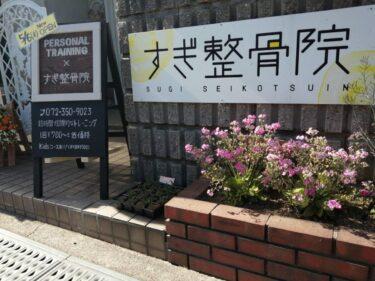 【2021.5/6リニューアル】堺市美原区・アットホームでお子様連れ大歓迎!『すぎ整骨院』がパーソナルトレーニングジムを院内にオープンするみたい♪: