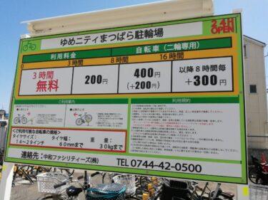 【2021.4/1リニューアル★】松原市・ゆめニティまつばら『外周及び南駐輪場』がリニューアルオープンされました♪: