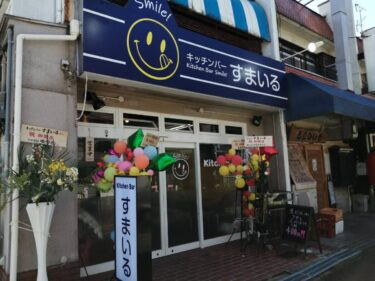 【2021.4/5オープン♪】松原市・アツアツほくほくの串カツが美味しい♪『キッチンバーすまいる』がオープンされたようです♪: