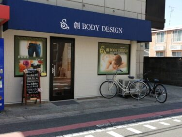 【2021.3月末リニューアル】藤井寺市・大人女性に人気のサロン♪『創ボディデザイン藤井寺本店』がリニューアルオープンされたようです♪: