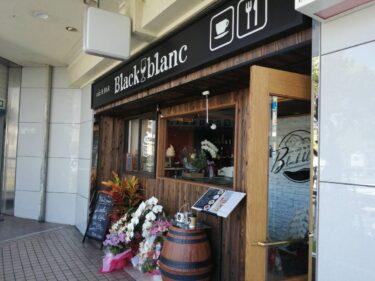 【2021.4/3オープン】河内長野市・ノバティながの南館に『cafe&BAR Black blanc』がオープンされたようです♪: