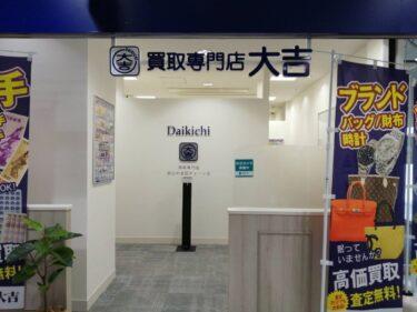 【2021.3/1リニューアル】河内長野市・親切丁寧で地域に密着した『買取専門店 大吉 じゃんぼスクエア河内長野店』がリニューアルオープンしたみたい♪: