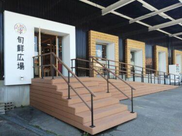 【2021.4/1リニューアル】富田林市・フルーツサンドも販売されてるよ♪『旬鮮広場 富田林直売店』が工事を経てリニューアルオープン♪: