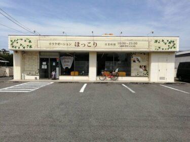 【2021.4/6リニューアル】堺市美原区・全身マッサージですっきり☆「ほっこり美原店」が『リラクゼーションほっこり』に生まれ変わっていました!: