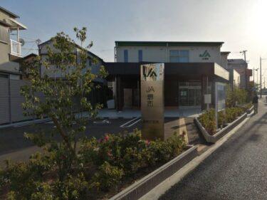 【2021.4/19オープン】堺市東区・北野田駅から北へ徒歩約12分『JA堺市登美丘支所』が移転オープンしました!: