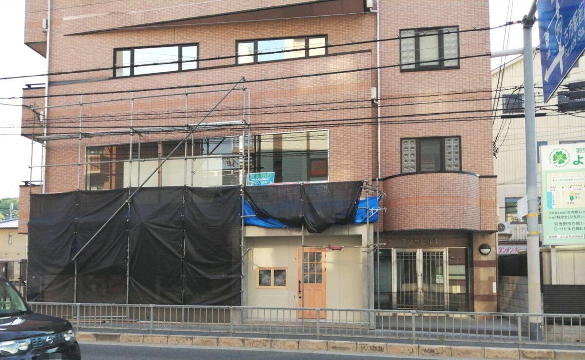 【新店情報】羽曳野市・古市駅から徒歩2分の場所にオシャレな美容室ができるようです♬: