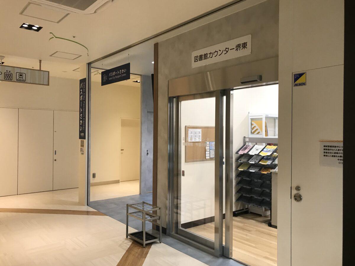 堺 市立 図書館 ログイン