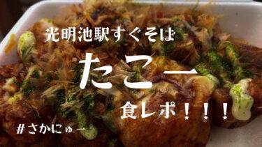 【食レポ】光明池駅前のたこ焼きやさん『たこ一』に行ってきたよ!【堺市南区】:
