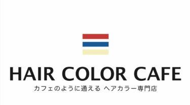【年3回以上カラーする方必見】大阪・心斎橋のサロンで実績のある美容師が施術! 【カラー専門店】なのにカフェのように気軽に通えるサロン♪髪が綺麗になるドライヤーで手早く乾かしてくれる!♪@HAIR COLOR CAFE【読者限定割引あり♪】: