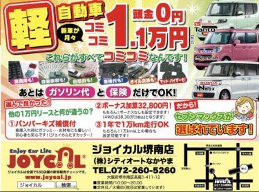 どこよりも安く・安心に!イマドキの新車がノリドキ♪「NORIDOKI」【堺市南区】:
