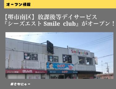 【堺市南区】放課後等デイサービス『シーズエストSmile club』がオープンしています!: