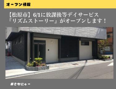 【松原市】放課後等デイサービス『リズムストーリー 松原』がオープン予定!: