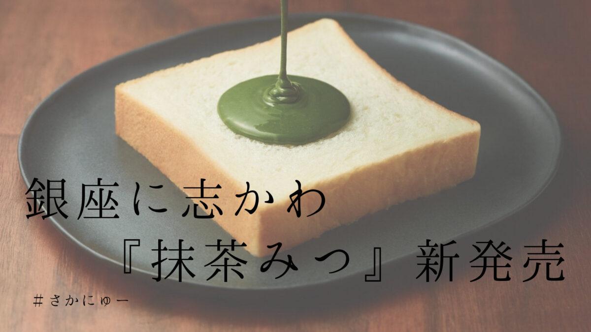 さかにゅー 銀座に志しかわ 高級食パン 抹茶みつ 手土産 堺市