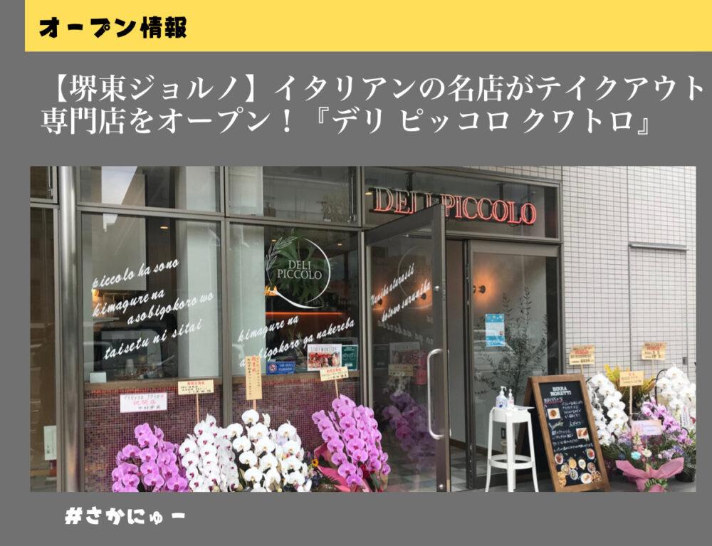 さかにゅー 堺東 テイクアウト デリピッコロクワトロ