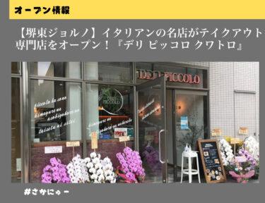 【ジョルノ情報】堺のイタリアン名店がテイクアウト専門店をオープン!: