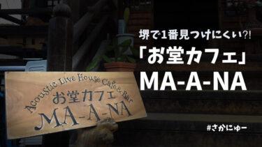 【プレゼントあり!】堺で1番見つけにくい⁈『お堂カフェMA-A-NA』【テラス席あります】: